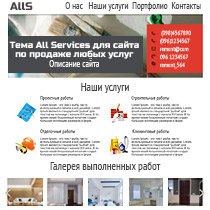 Тема для wordpress All Services